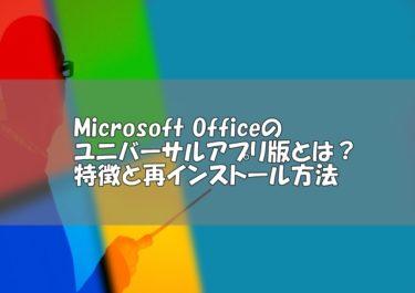 Microsoft Officeのユニバーサルアプリ(ストアアプリ)の特徴と再インストール方法を紹介!