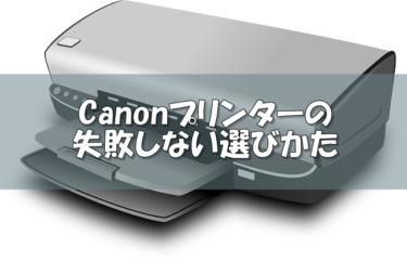 【Canon】失敗しないキャノンプリンターの選び方とおすすめの機種!