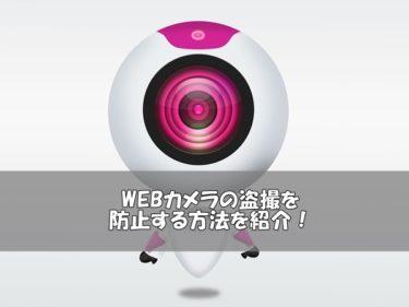 パソコンのWEBカメラの盗撮を防止する方法を紹介!