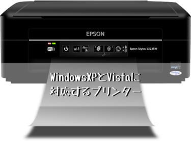 WindowsXPやWindowsVistaに対応するプリンターを選ぶならエプソン!【2020年版】