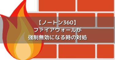 「ノートン360」のスマートファイアウォールが強制的に無効になる時の対処方法