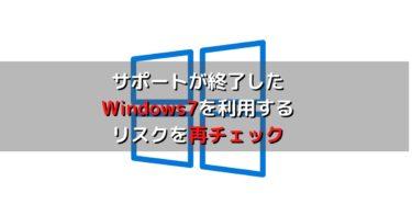 サポートが終了したOSを使い続ける危険性【Windows7】