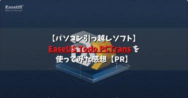 PC引っ越しソフト「EaseUS Todo PCTrans」を使ってみた感想!【PR】
