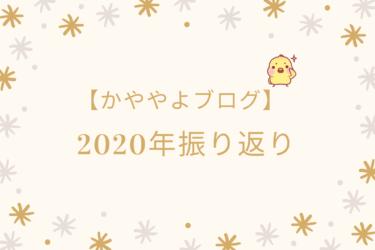 さよなら2020年!ブログ運営の振り返り!【かややよブログ】